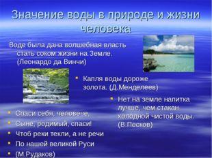 Значение воды в природе и жизни человека Воде была дана волшебная власть стат