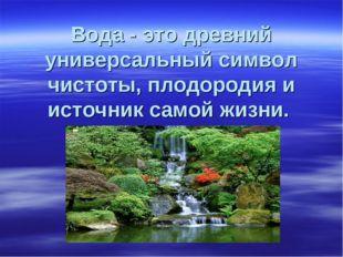 Вода - это древний универсальный символ чистоты, плодородия и источник самой