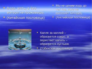 Вода- мать, а без матери не проживешь. (Китайская пословица) Мы не ценим воду