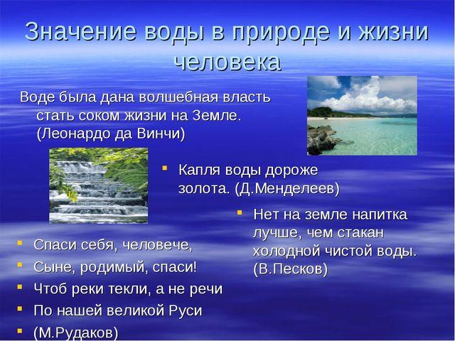 Значение воды в природе и жизни человека Воде была дана волшебная власть стат...