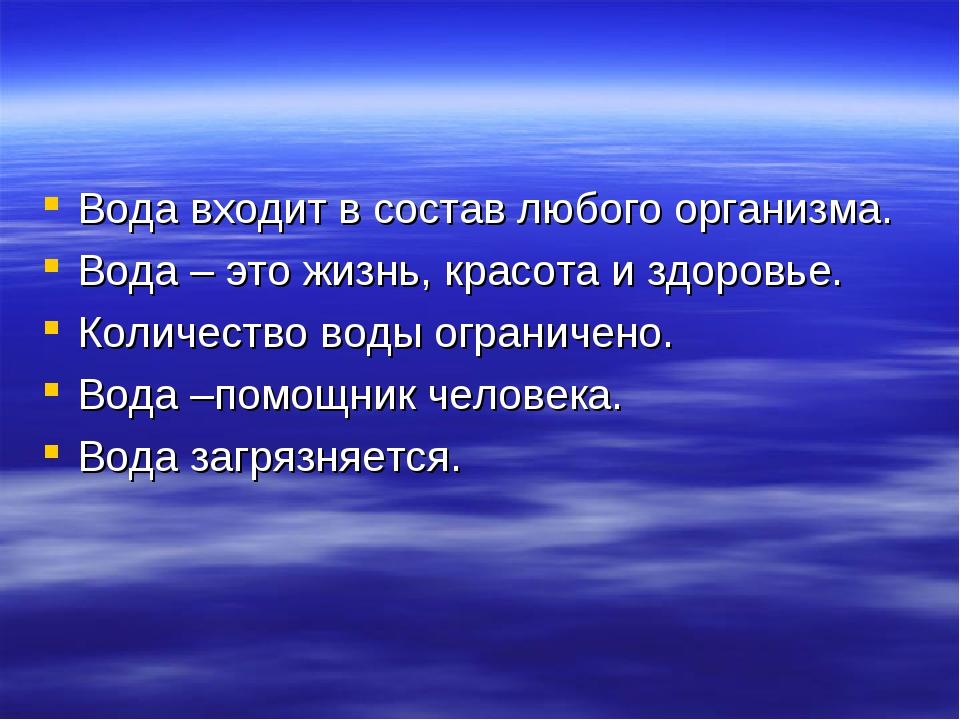 Вода входит в состав любого организма. Вода – это жизнь, красота и здоровье....