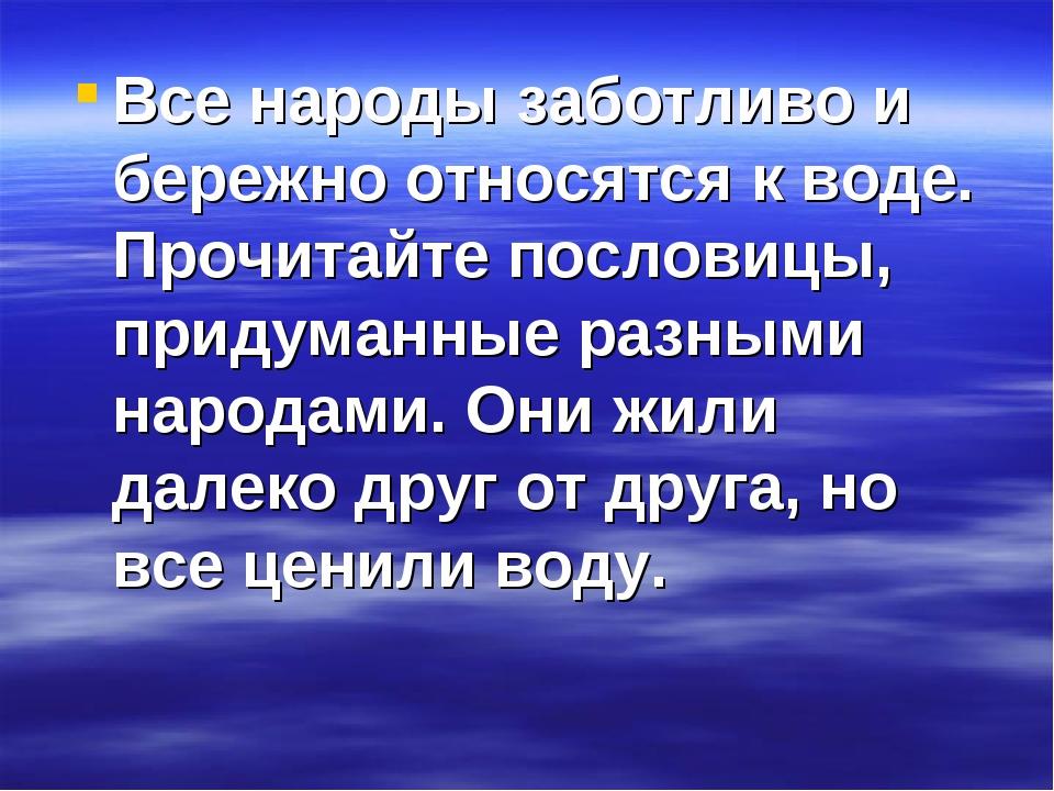 Все народы заботливо и бережно относятся к воде. Прочитайте пословицы, придум...