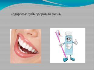 «Здоровые зубы здоровью любы»