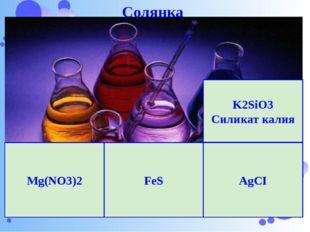 Нижегородский Кремль AgCI Mg(NO3)2 FeS K2SiO3 Силикат калия Солянка