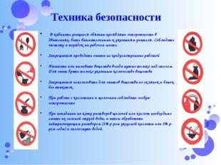 Техника безопасности В кабинете учащиеся обязаны проявлять осторожность в дви