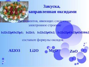 Закуска, заправленная оксидами Из элементов, имеющих следующее электронное ст