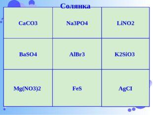 Спасибо CaCO3 Na3PO4 LiNO2 BaSO4 AlBr3 K2SiO3 Mg(NO3)2 FeS AgCI Солянка