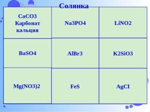 Na3PO4 LiNO2 AlBr3 K2SiO3 AgCI FeS BaSO4 CaCO3 Карбонат кальция Mg(NO3)2 Соля
