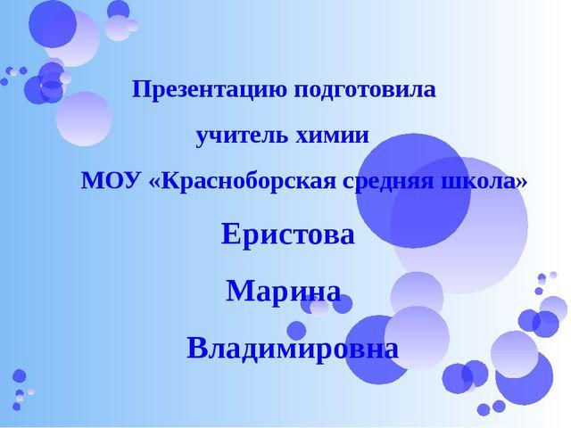 Презентацию подготовила учитель химии МОУ «Красноборская средняя школа» Ерис...