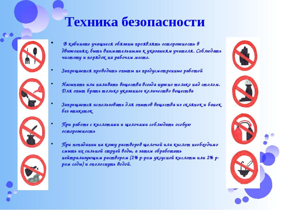 Техника безопасности В кабинете учащиеся обязаны проявлять осторожность в дви...