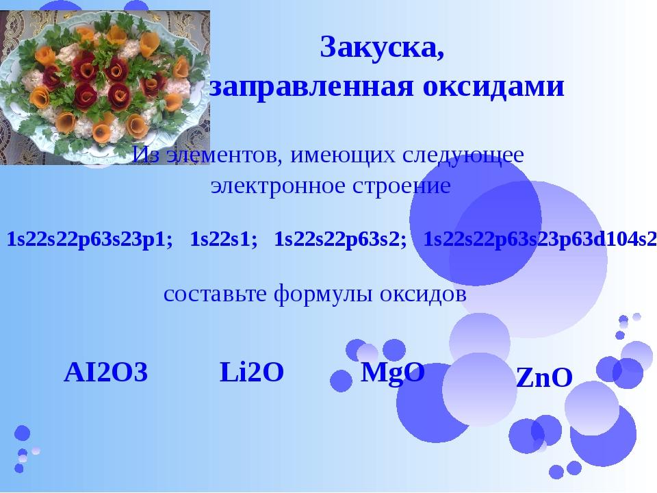 Закуска, заправленная оксидами Из элементов, имеющих следующее электронное ст...