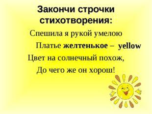 Спешила я рукой умелою Платье желтенькое – Цвет на солнечный похож, До чего ж
