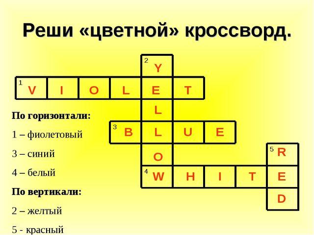 Реши «цветной» кроссворд. По горизонтали: 1 – фиолетовый 3 – синий 4 – белый...