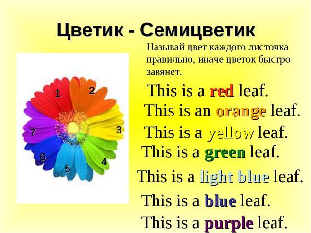 Цветик - Семицветик 1 2 3 4 5 6 Называй цвет каждого листочка правильно, инач...