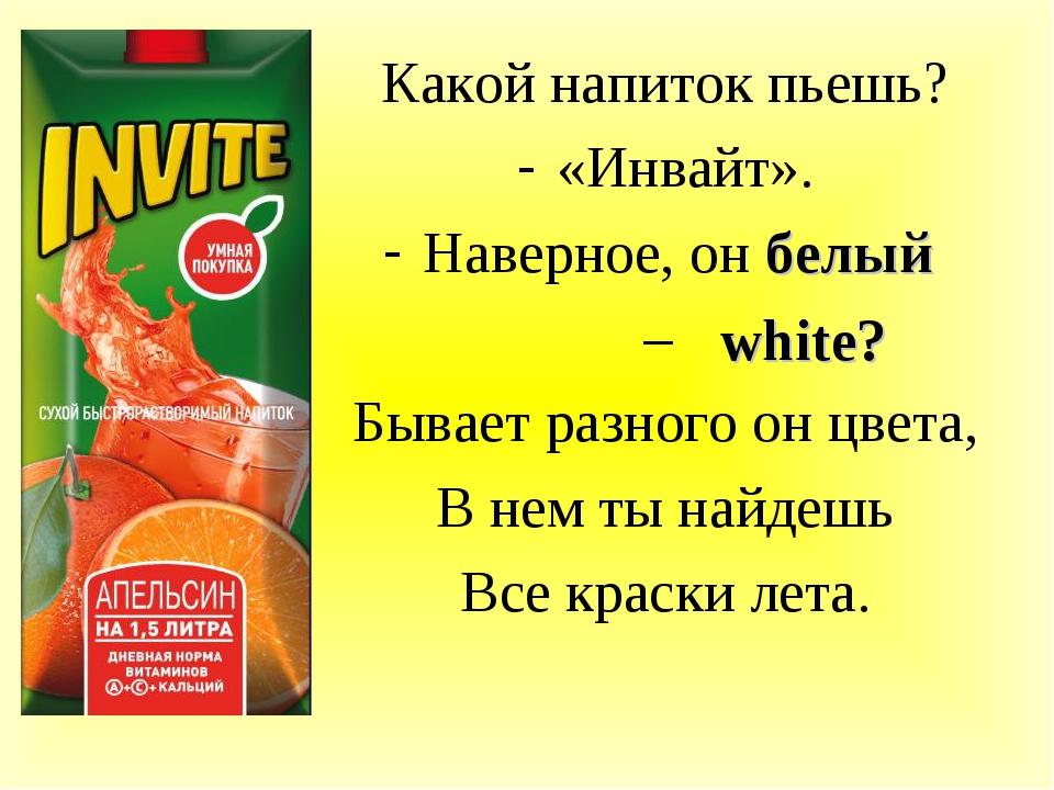 Какой напиток пьешь? «Инвайт». Наверное, он белый – Бывает разного он цвета,...