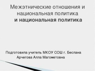 Подготовила учитель МКОУ СОШ г. Беслана Арчегова Алла Магометовна Межэтническ