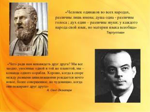 «Человек одинаков во всех народах, различны лишь имена; душа одна - различны
