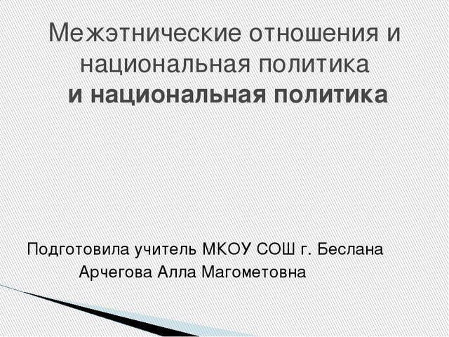 Подготовила учитель МКОУ СОШ г. Беслана Арчегова Алла Магометовна Межэтническ...