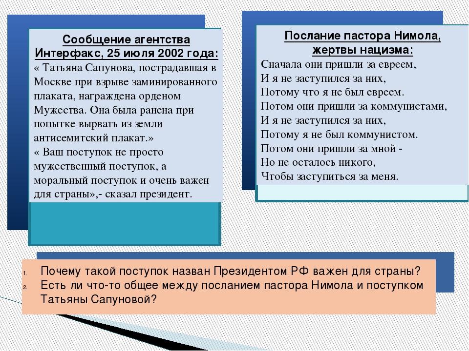Сообщение агентства Интерфакс, 25 июля 2002 года: « Татьяна Сапунова, постра...