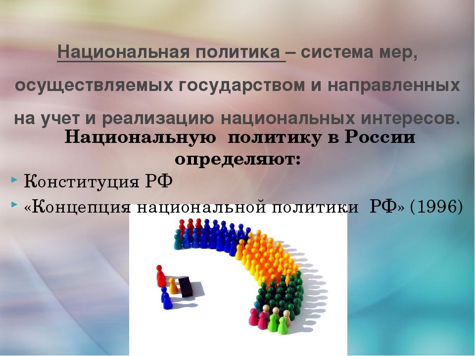 Национальная политика – система мер, осуществляемых государством и направленн...
