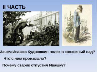 II ЧАСТЬ Зачем Ивашка Кудряшкин полез в колхозный сад? Что с ним произошло? П