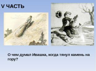 V ЧАСТЬ О чем думал Ивашка, когда тянул камень на гору?