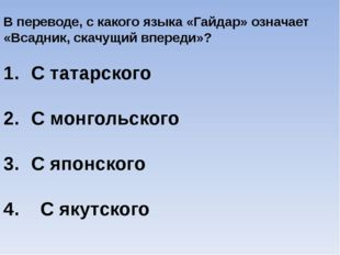 В переводе, с какого языка «Гайдар» означает «Всадник, скачущий впереди»? С т