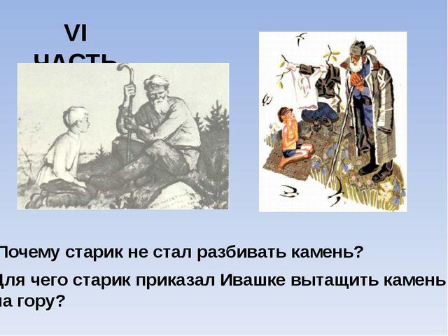VI ЧАСТЬ Почему старик не стал разбивать камень? Для чего старик приказал Ива...
