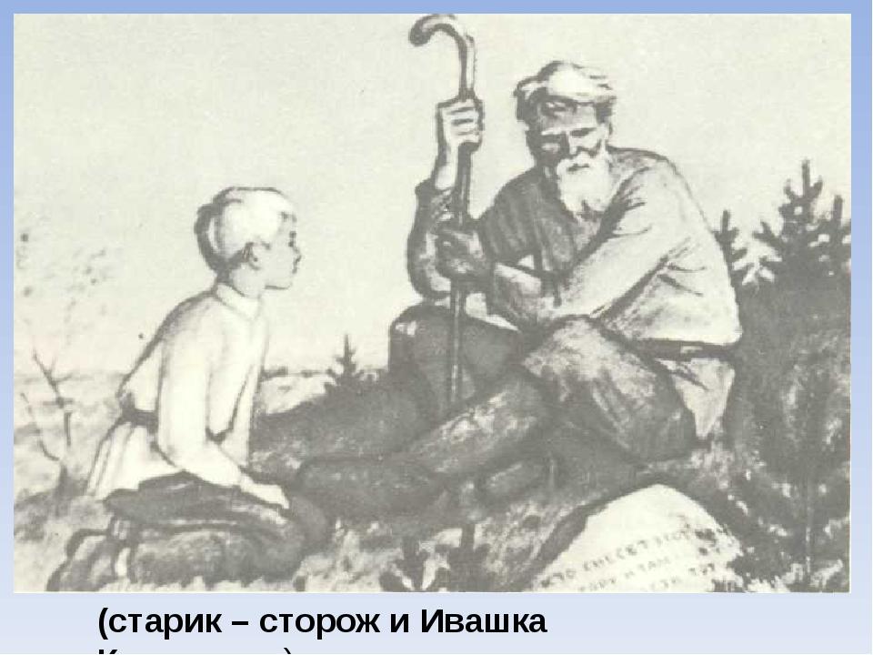 (старик – сторож и Ивашка Кудряшкин)