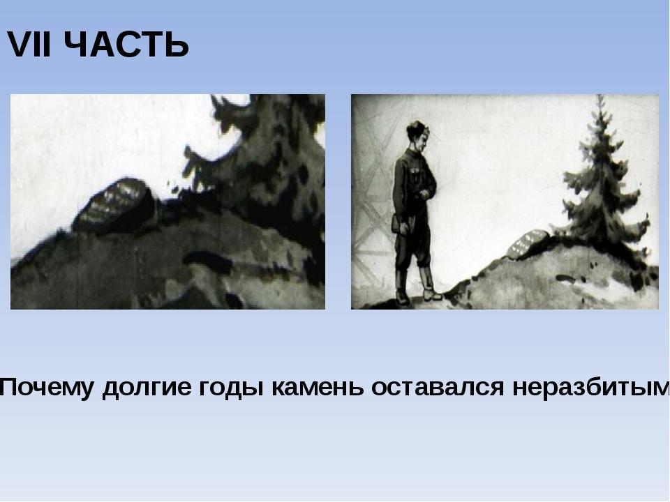 VII ЧАСТЬ Почему долгие годы камень оставался неразбитым?