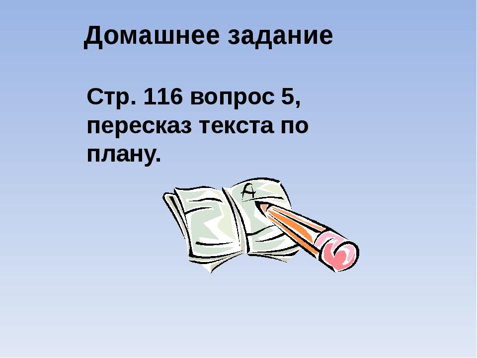 Домашнее задание Стр. 116 вопрос 5, пересказ текста по плану.