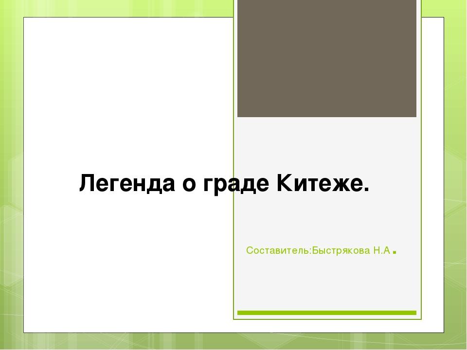 Составитель:Быстрякова Н.А. Легенда о граде Китеже.