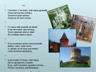 Первые летописные упоминания о Смоленске относятся к концу IX века. Город бы