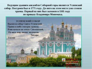 Смоленск с древнейших времен прославился как город-крепость. Построенная все