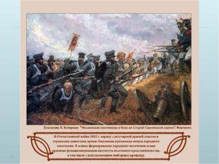 17 - 18 августа 1812 года под стенами Смоленска произошло сражение между русс