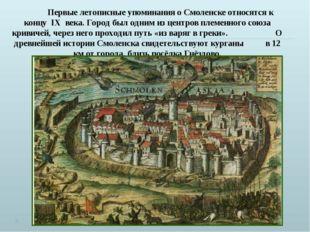 Смоленск поражает разнообразием архитектурных стилей, богатством храмовых по