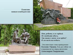 Поэт Михаил Васильевич Исаковский родился в Смоленской губернии. А написал эт