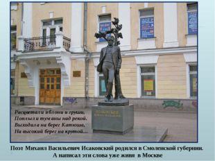 Ещё один известный уроженец Смоленской земли - скульптор Михаил Осипович Мике