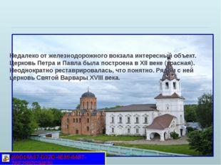 Церковь Петра и Павла – самый ранний храм, расположенный на правом берегу Дне
