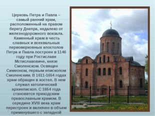 . На противоположном берегу реки Днепр находится церковь Иоанна Богослова XI