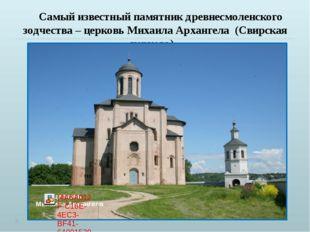 Во знесенский монастырь расположен вцентре Смоленска наВоскресенском холм