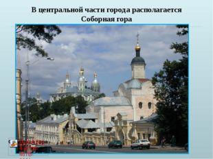 Ведущим зданием ансамбля Соборной горы является Успенский собор. Построен бы