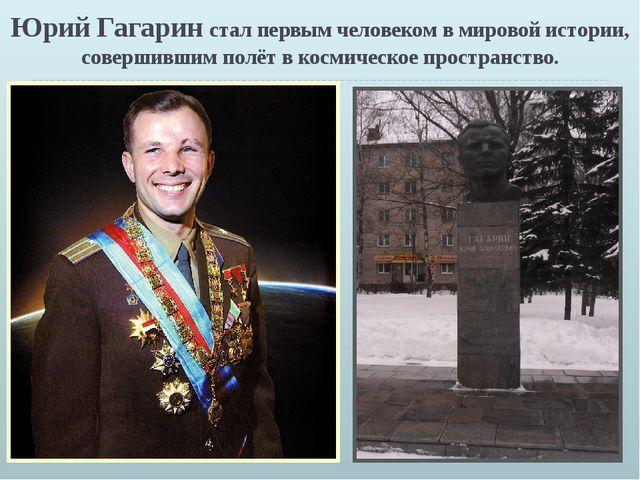 Памятник Великому русскому композитору М. И. Глинке