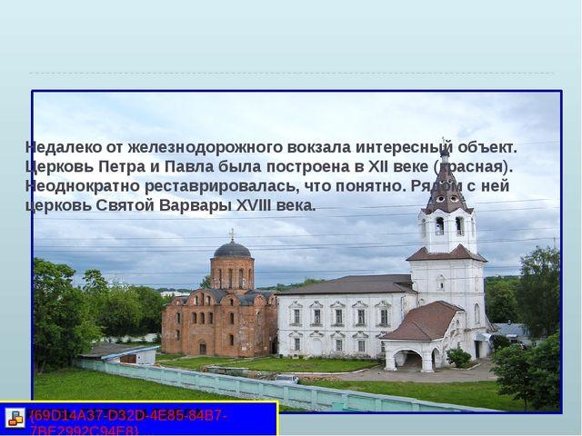 Церковь Петра и Павла – самый ранний храм, расположенный на правом берегу Дне...