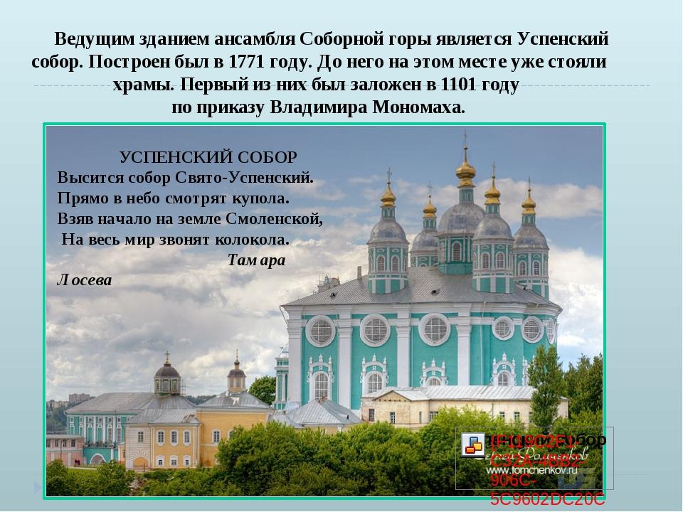 Смоленск с древнейших времен прославился как город-крепость. Построенная все...
