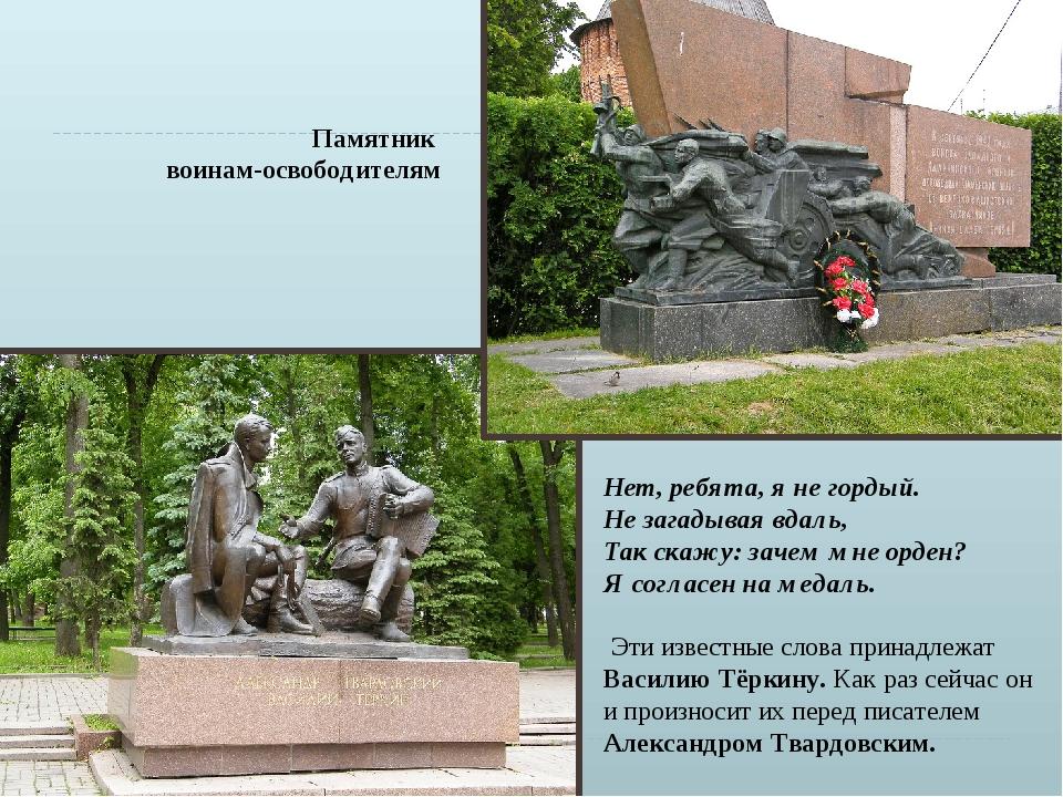 Поэт Михаил Васильевич Исаковский родился в Смоленской губернии. А написал эт...