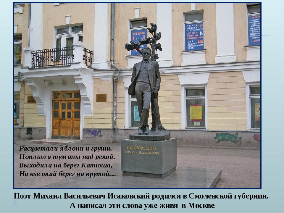 Ещё один известный уроженец Смоленской земли - скульптор Михаил Осипович Мике...