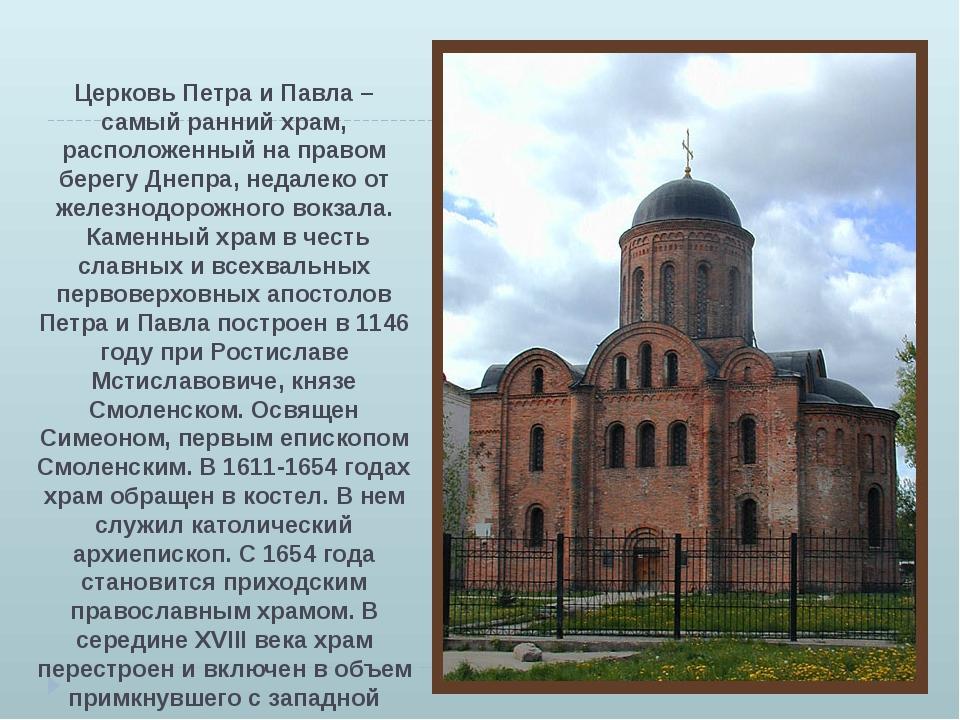 . На противоположном берегу реки Днепр находится церковь Иоанна Богослова XI...
