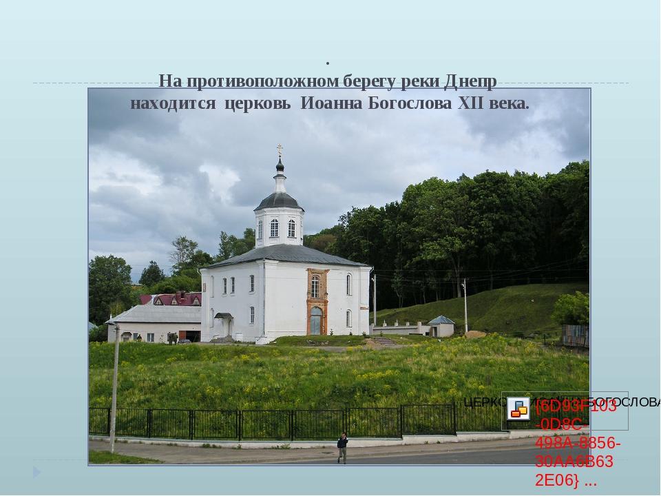 Самый известный памятник древнесмоленского зодчества – церковь Михаила Архан...