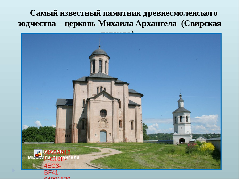 Во знесенский монастырь расположен вцентре Смоленска наВоскресенском холм...